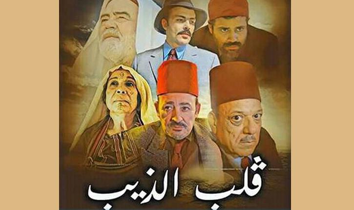 Photo of مفاجأة حول بث الجزء الثاني من مسلسل 'قلب الذيب'