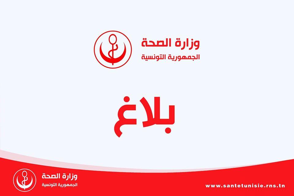 Photo of وزارة الصحة: تسجيل 540 حالة جديدة بكورونا في تونس