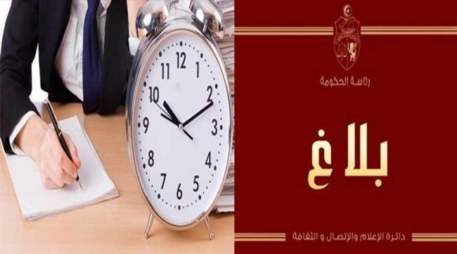 Photo of مواصلة العمل بالتوقيت الإداري الاستثنائي…