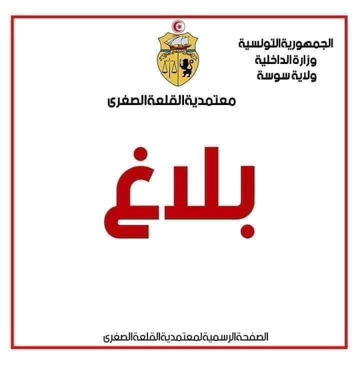 Photo of معتمدية القلعة الصغرى: توضح بشأن الوضع الوبائي بجهتها وتدعو المواطنين لمزيد اتخاذ الحذر