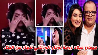 Photo of بالفيديو: زوجة نوفل الورتاني تنهار من شدة البكاء بعد شتمها بسبب سمر حسني!