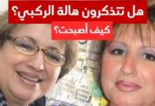 Photo of هالة الركبي: تخرج عن صمتها وتكشف سبب انسحابها أكثر من 15 سنة